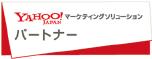 Yahoo!JAPAN マーケティングソリューションパートナー